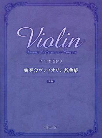 楽譜 演奏会ヴァイオリン名曲集 新版 (ピアノ伴奏付き)[本/雑誌] / デプロMP