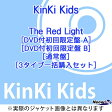 The Red Light [3タイプ一括購入セット][CD] / KinKi Kids