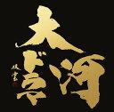最新版 NHK大河ドラマ テーマ音楽全集 1963 - 20