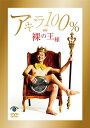 裸の王様[DVD] / バラエティ (アキラ100%)