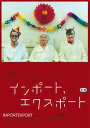 インポート、エクスポート [廉価版][DVD] / 洋画