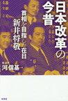 [書籍のメール便同梱は2冊まで]/日本改革の今昔 首相を目指した在日新井将敬[本/雑誌] / 河信基/著