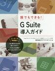 誰でもできる!G Suite導入ガイド[本/雑誌] / サテライトオフィス/著