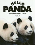 HELLO PANDA アドベンチャーワールドのパンダたち (TWJ)[本/雑誌] / 小澤千一朗/作 中田健司/写真