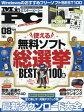 Mr.PC(ミスターピーシー) 2017年8月号[本/雑誌] (雑誌) / 晋遊舎