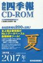CD-ROM 会社四季報 2017夏 (会社四季報シリーズ)[本/雑誌] / 東洋経済新報社