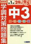 静岡県学調対策問題集中3 5教科 29年度第1回[本/雑誌] / 教英出版