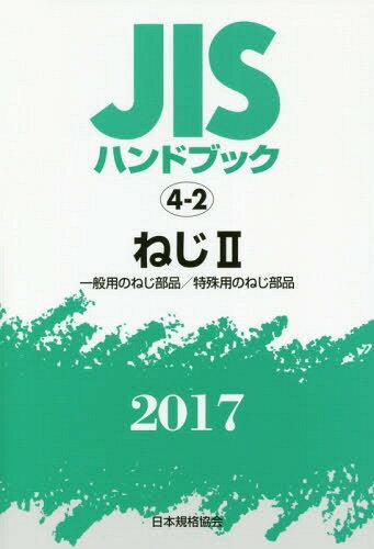 ねじ 2 一般用のねじ部品/特殊用の ('17 JISハンドブック 4-2)[本/雑誌] / 日本規格協会