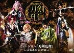 ミュージカル『刀剣乱舞』〜三百年の子守唄〜[DVD] / ミュージカル