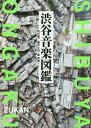 渋谷音楽図鑑[本/雑誌] / 牧村憲一/著 藤井丈司/著 柴那典/著