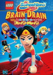 レゴ(R)DCスーパーヒーロー・ガールズ: ブレイン・ドレイン[DVD] / アニメ