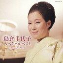 島倉千代子スペシャルベスト [CD+DVD][CD] / 島倉千代子