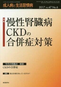 成人病と生活習慣病 2017年6月号[本/雑誌] (雑誌) / 東京医学社