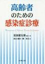 高齢者のための感染症診療[本/雑誌] / 岩田健太郎/監修・