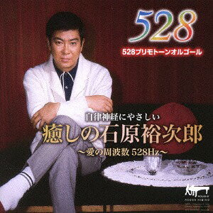 癒しの石原裕次郎〜愛の周波数528Hz〜[CD] / オルゴール