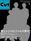 Cut (カット) 2017年8月号 【表紙&巻頭】 関ジャニ∞とジャムり倒す![本/雑誌] (雑誌) / ロッキング・オン
