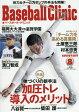 Baseball Clinic 2017年8月号[本/雑誌] (雑誌) / ベースボール・マガジン社