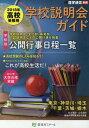 CD&DVD NEOWINGで買える「学校説明会ガイド 2018年高校受験用 (私立中高進学通信別冊[本/雑誌] / 栄光ゼミナール」の画像です。価格は770円になります。