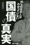 99%の日本人がわかっていない国債の真実[本/雑誌] / 高橋洋一/著