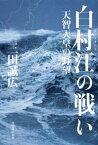 白村江の戦い 天智天皇の野望[本/雑誌] / 三田誠広/著
