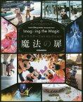 Imagining the Magicキャラクターフォトセレクション魔法の扉 東京ディズニーリゾート・フォトグラフィープロジェクト[本/雑誌] / 講談社