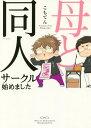 我が家のオタ活log (仮) (ポー・バックス Be COMICS)[本/雑誌] (コミックス) / こもてん/著
