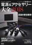 電源&アクセサリー大全2018 2017年9月号[本/雑誌] (雑誌) / 音元出版
