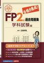 合格力養成!FP2級過去問題集 平成29-30年版学科試験編[本/雑誌] / 日建学院/編著