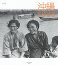CD&DVD NEOWINGで買える「[同梱不可]/写真集 沖縄1935[本/雑誌] / 週刊朝日編集部/編」の画像です。価格は1,980円になります。