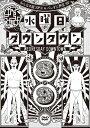 """水曜日のダウンタウン (8)(9)+GEISHA GIRLS """"KICK & LOUD""""PUNPEE REMIX&""""水曜日のダウンタウンOPテーマ曲""""CD BOXセット [初回生産限定盤][DVD] / バラエティ (ダウンタウン ほか)"""