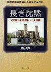長き沈黙 父が語った悪魔の731部隊[本/雑誌] / 神谷則明/著
