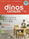ディノスカタログ 2017秋冬号[本/雑誌] / ディノス・セシ