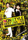 NON STYLE BEST LIVE DVD 〜「コンビ水いらず」の裏側も大公開!〜[DVD] / バラエティ (NON STYLE)