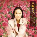 GOLDEN☆BEST 五輪真弓 -スペシャルセレクション-[CD] / 五輪真弓