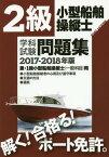 '17-18 2級小型船舶操縦士学科試験[本/雑誌] / 舵社