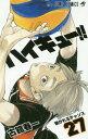 CD&DVD NEOWINGで買える「ハイキュー!! 27 【通常版】 (ジャンプコミックス[本/雑誌] (コミックス / 古舘春一/著」の画像です。価格は432円になります。