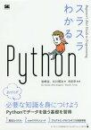 スラスラわかるPython[本/雑誌] (Beginner's Best Guide to Programming) / 岩崎圭/著 北川慎治/著 寺田学/監修