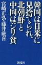 韓国は日米に見捨てられ、北朝鮮と中国はジリ貧[本/雑誌] / 宮崎正弘/著 藤井厳喜/著