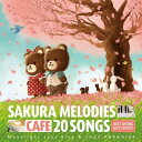 カフェで流れるSAKURA MELODIES 20 BEST SPRING JAZZ COVERS[CD] / Moonlight Jazz Blue/JAZZ PARADISE