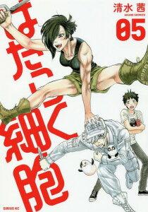 はたらく細胞 5 【通常版】 (シリウスKC)[本/雑誌] (コミックス) / 清水茜/著
