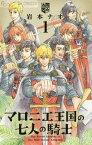 マロニエ王国の七人の騎士 1 (フラワーCアルファ)[本/雑誌] (コミックス) / 岩本ナオ/著