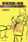 原発問題の深層 一宗教者の見た闇の力[本/雑誌] / 内藤新吾/著