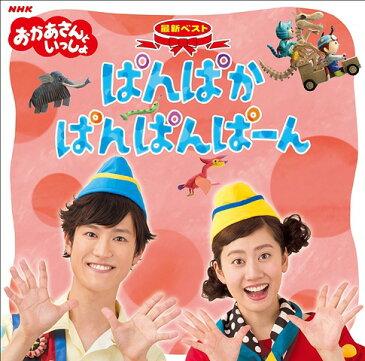 「おかあさんといっしょ」最新ベスト ぱんぱかぱんぱんぱーん[CD] / ファミリー