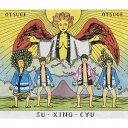 お告げ 〜さあ占ってしんぜよう〜 [DVD付生産限定盤][CD] / 四星球