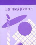 上級冷凍受験テキスト [8次改訂][本/雑誌] / 日本冷凍空調学会