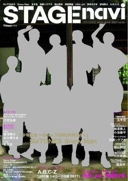 STAGE navi (ステージナビ) vol.16 【表紙&付録】 SixTONES&Snow Man ピンナップ: (NIKKO MOOK TVnaviプラス)[本/雑誌] (単行本・ムック) / 産経新聞出版