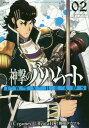 神撃のバハムートTWIN HEADS 02 (サイコミ)[本/雑誌] / Cygames/原作 Ry