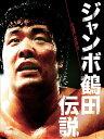 ジャンボ鶴田伝説 DVD-BOX[DVD] / プロレス (ジャンボ鶴田)