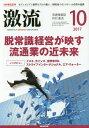 CD&DVD NEOWINGで買える「月刊激流 2017年10月号[本/雑誌] (雑誌 / 国際商業出版」の画像です。価格は870円になります。
