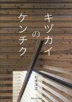 キヅカイのケンチク[本/雑誌] / 杉本洋文/著